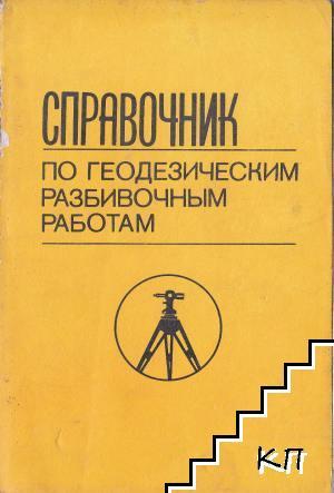 Справочник по геодезическим разбивочным работам