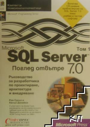 Microsoft SQL Server 7.0: Поглед отвътре. Том 1: Ръководство за разработчика по проектиране, архитектура и внедряване