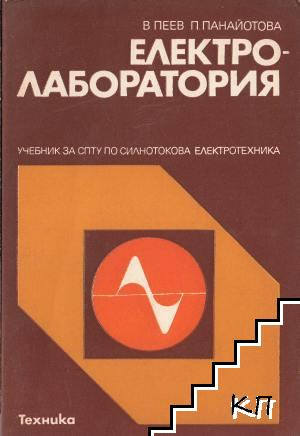Електролаборатория