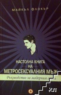 Настолна книга на метросексуалния мъж. Ръководство за модерния стил