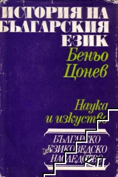 История на българския език