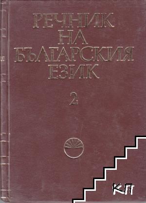 Речник на българския език. Том 2-3