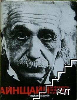 Айнщайн - за физиката, за физиците и за себе си