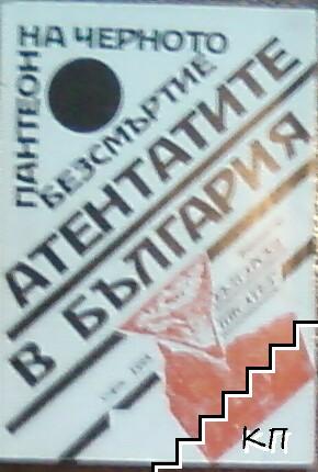Атентатите в България