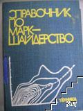 Справочник по маркшайдерство