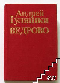 Ведрово