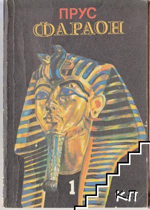 Фараон. Част 1
