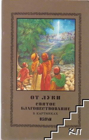 От Луки Святое благовествование в картинках