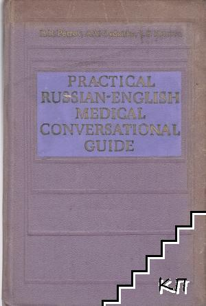 Практический русско-английский медицинский разговорник