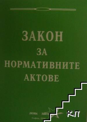 Закон за нормативните актове