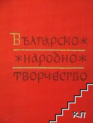Българско народно творчество в тринадесет тома. Том 3: Исторически песни