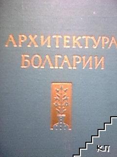 Архитектура Болгарий