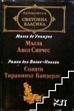 Мъгла Авел Санчес / Сонати. Тиранинът Бандерас