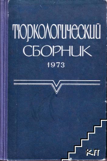 Тюркологический сборник 1973