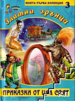 Златни зрънца: Приказки от цял свят. Книга 3