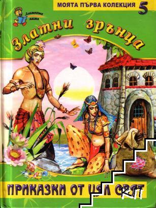 Златни зрънца: Приказки от цял свят. Книга 5