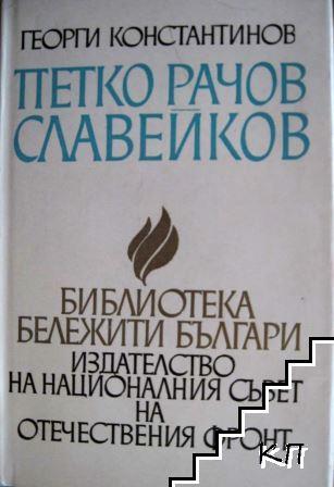 Петко Рачов Славейков: Разказ за него и неговото време
