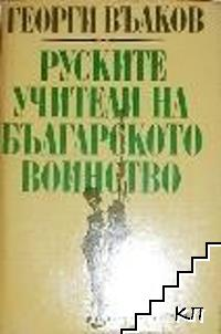 Руските учители на българското войнство