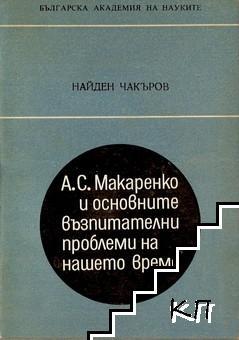А. С. Макаренко и основните възпитателни проблеми на нашето време