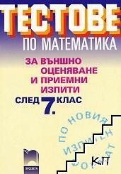 Тестове по математика за външно оценяване и приемни изпити след 7. клас
