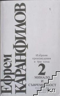 Избрани произведения в три тома. Том 2: Минало и съвременност