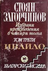 Избрани произведения в четири тома. Том 3: Ивайло