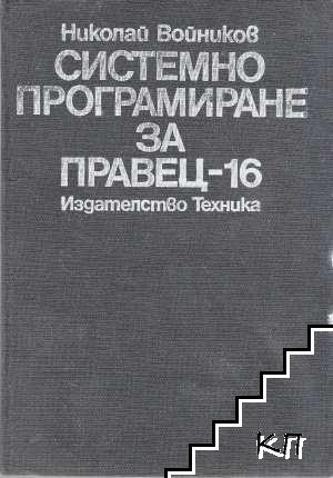 Системно програмиране за Правец-16