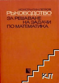 Ръководство за решаване на задачи по математика