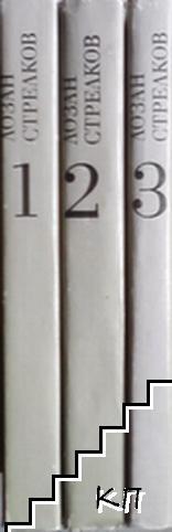 Избрани произведения в четири тома. Том 1-3