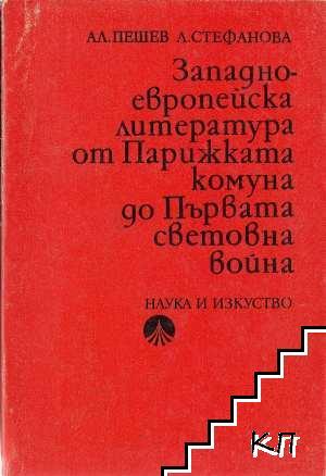 Западноевропейска литература от Парижката комуна до Първата световна война