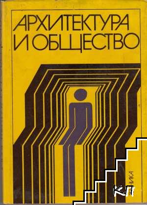 Архитектура и общество