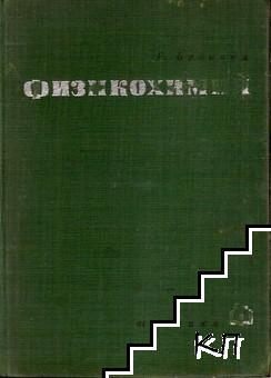 Физикохимия