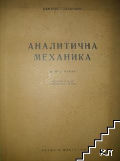 Аналитична механика. Книга 1: Векторно смятане, кинематика, статика