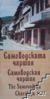 Самоводската чаршия. Самоводская чаршия. The Samovodska Charshiya