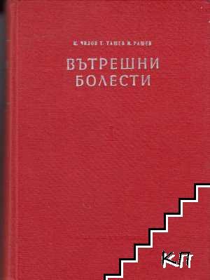Учебник по вътрешни болести. Том 1-2