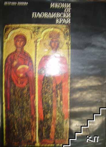 Икони от Пловдивски край