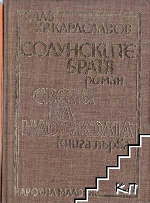 Солунските братя. Книга 1: Светът на надеждата