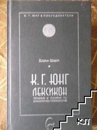 К. Г. Юнг. Лексикон