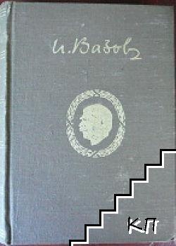 Събрани съчинения в двадесет тома. Том 13: Нова земя