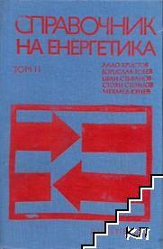 Справочник на енергетика. Том 2: Електрозадвижване и управление на електрозадвижването. Електрообзавеждане на общопромишлените механизми. Енергийно обзавеждане на промишлени предприятия