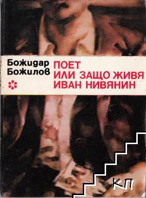 Поет или защо живя Иван Нивянин