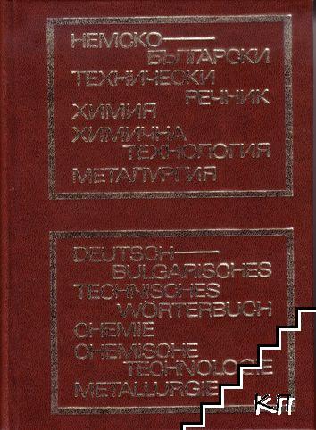 Немско-български технически речник. Химия, химична технология, металургия / Deutsch-bulgarisches technisches wörterbuch. Chemie, chemische technologie, metallurgie