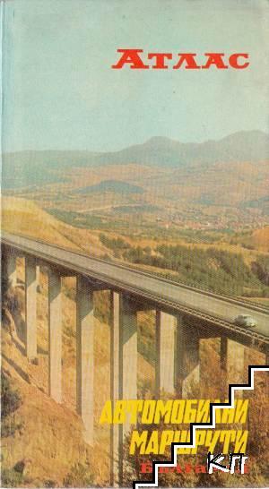 Автомобилни маршрути в България