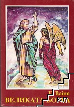 Великата борба между Христос и Сатана