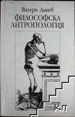 Философска антропология. Част 1