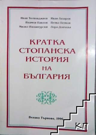 Кратка стопанска история на България