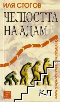 Челюстта на Адам