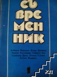 Съвременник. Бр. 1 / 1992