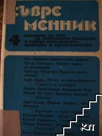 Съвременник. Бр. 4 / 1991