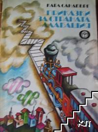 Приказки за страната Алабашия